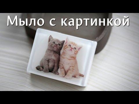 Мыло с картинкой