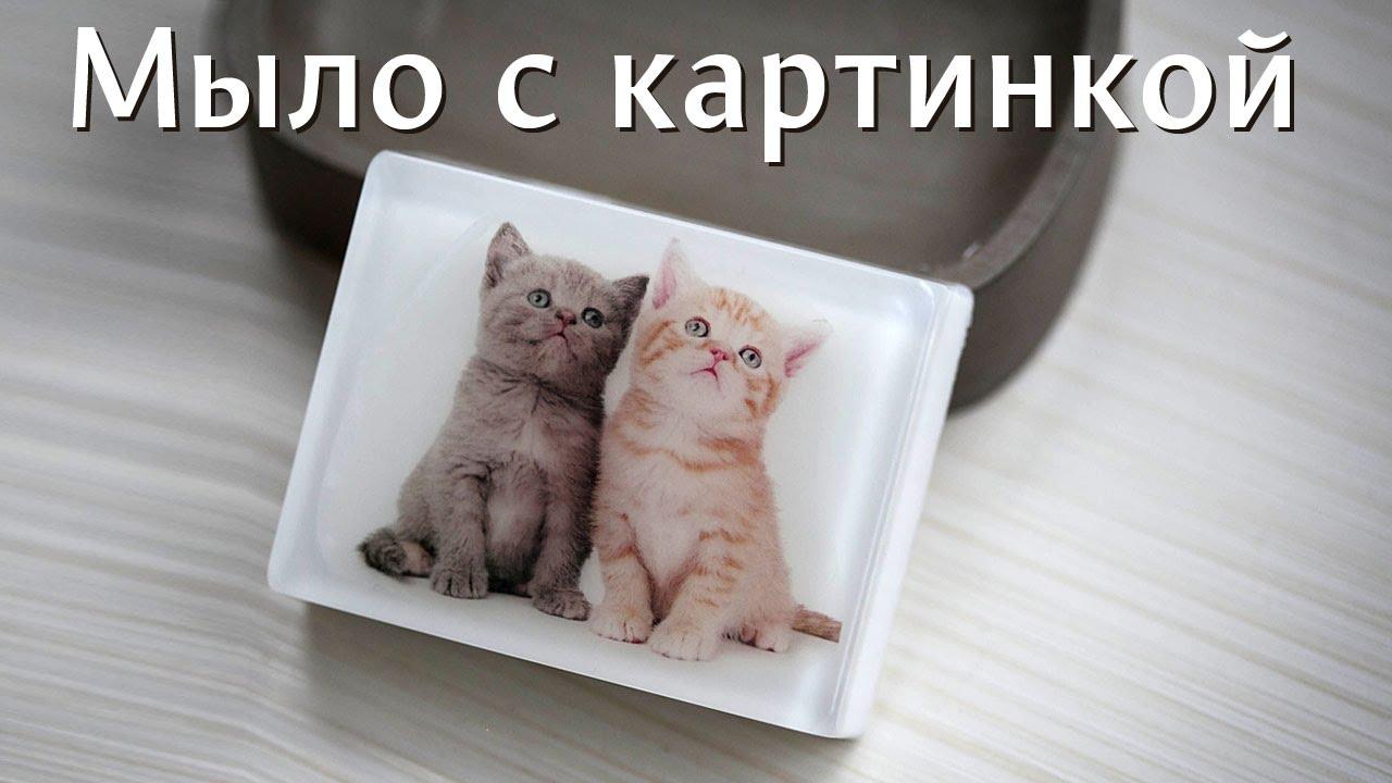 мыло своими руками с картинками