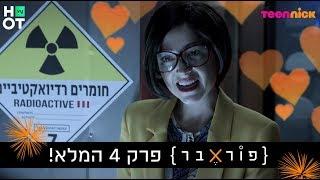 פוראבר - פרק 4 המלא!