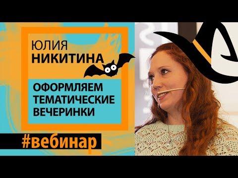Оформляем тематические вечеринки. Анонс вебинара 7ЦВЕТОВ-Декор & Юлия Никитина
