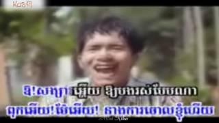 Puk Ery Mae Ery Neang Ka Jaol Kjum Hey Karaoke - ពុកអើយម៉ែអើយនាងការចោលខ្ញុំហើយ ភ្លេងសុទ្ធ