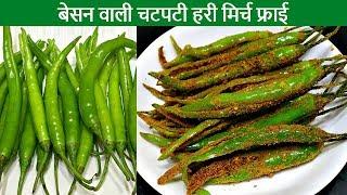 बेसन वाली हरी मिर्च जो खाने का स्वाद दुगुना कर दे | Green chilli Fry | Besan wali Mirch | Kabita