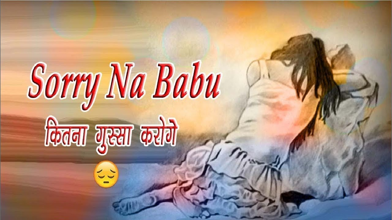 Sorry Na Babu New Whatsapp Status Video Sorry Whatsapp
