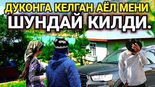 ДУКОНГА КЕЛГАН АЁЛ МЕНИ ШУНДАЙ КИЛДИ...