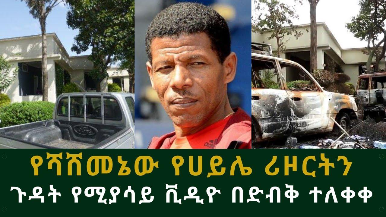 Download Ethiopia: የሻሸመኔው የሀይሌ ሪዞርትን ጉዳት የሚያሳይ ቪዲዮ በድብቅ ተለቀቀ : Haile Gebresilasie: Alfa tube