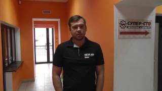 Отзыв Автосервис Супер СТО – БМВ