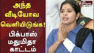 bigg boss madhumitha latest speech kamal