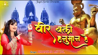 2019 का सबसे सुपरहिट बाला जी का भजन | Mera Veer Bajrangi #Akansha Mittal | Bala Ji New Bhajan 2019