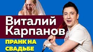 """  ПРАНК НА СВАДЬБЕ   Карпанов - """"На грани"""" (9 выпуск)"""