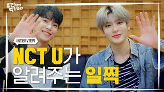 NCT U가 알려주는 일찍! 8월 9일 오후 6시 음원 공개 | 인터뷰
