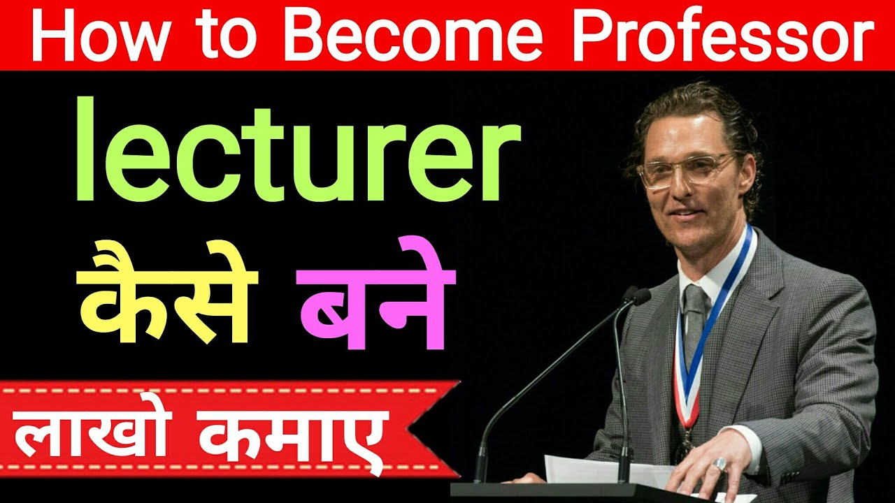 Download How to become Professor, lecturer in India? college, university, eligibility criteria, earn money $