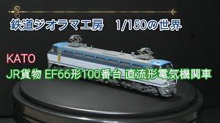 #鉄道ジオラマ工房 JR貨物EF66形100番台 直流型電気機関車