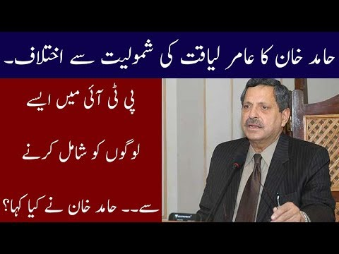 Hamid Khan Bashing On Amri Liaqat | 23rd March 2018