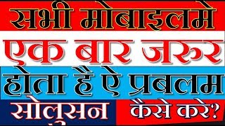 सभि मोबाइलमे एक बार जरुर होता है ए प्रबलम ? कैसे करे सोलुसन ? Mobile repairing best Tips in Hindi