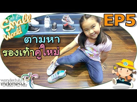 เด็กจิ๋วตามหารองเท้าคู่ใหม่ (อินโด Ep05)