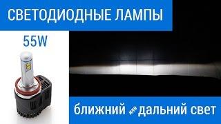 Светодиодные лампы H11-55w(Светодиодные лампы H11 55W ближний дальний свет., 2016-06-10T12:17:02.000Z)