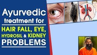 Ayurvedic Treatment for Hair Fall,  Eye, Hydrosil & Kidney Problems | Swami Ramdev thumbnail
