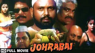 कहानी एक औरत की -  Mohan Joshi - Poonam Das Gupta - Bollywood Action Movie - Johra Bai Full Movie HD