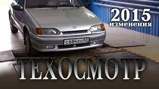 видео Техосмотр