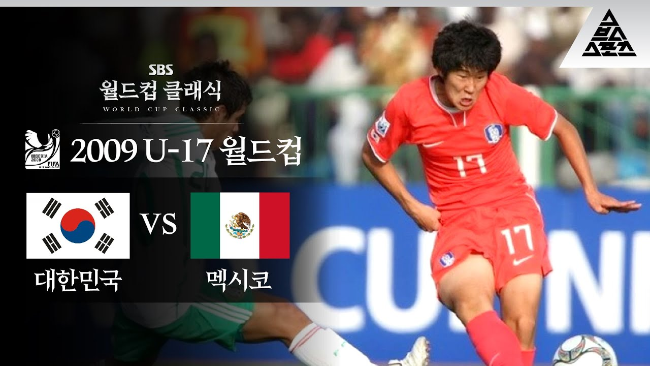 손흥민의 U-17, 극적인 8강행!! / 2009 FIFA U-17 월드컵 16강전 대한민국 vs 멕시코 [습츠_월드컵 클래식]
