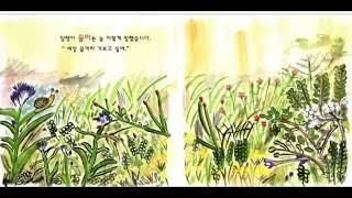창작그림책 달팽이의 꿈 작가 김아영 (개인출판)