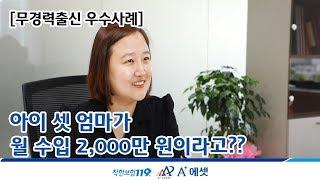 [무경력출신 우수사례] 아이 셋 엄마가 월 수입 2,000만 원이라고??