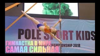 САМАЯ СИЛЬНАЯ ГИМНАСТКА В МИРЕ pole sport kids Арина Кострова 10 years old
