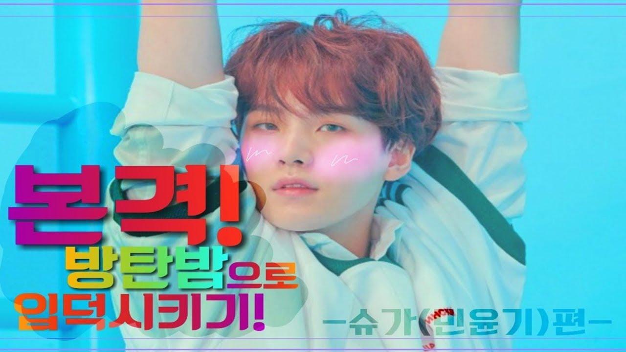 방탄소년단 공식 영상으로 매력을 알리자! 입덕 프로젝트 [민윤기 편]