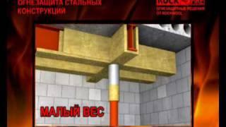 Огнезащита конструкций(Огнезащита -- комплекс мероприятий по обеспечению требуемого предела огнестойкости конструкции. Предел..., 2010-06-17T09:39:42.000Z)