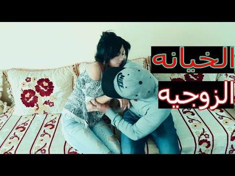 #الخيانه  الزوجيه   #فلم  قصير  عراقي  انصح الكل تشوفه    #كاظم_الشويلي motarjam