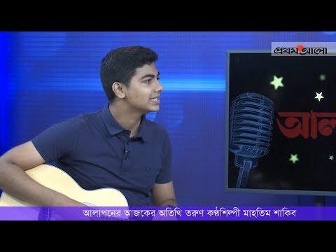 প্রথম আলো আলাপনে মাহতিম শাকিব   Prothom Alo Alapon with Mahtim Shakib
