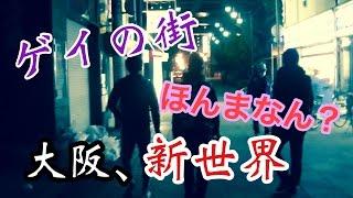 【潜入】夜の大阪、新世界ってやばい街や。きもすぎwエロじじいw