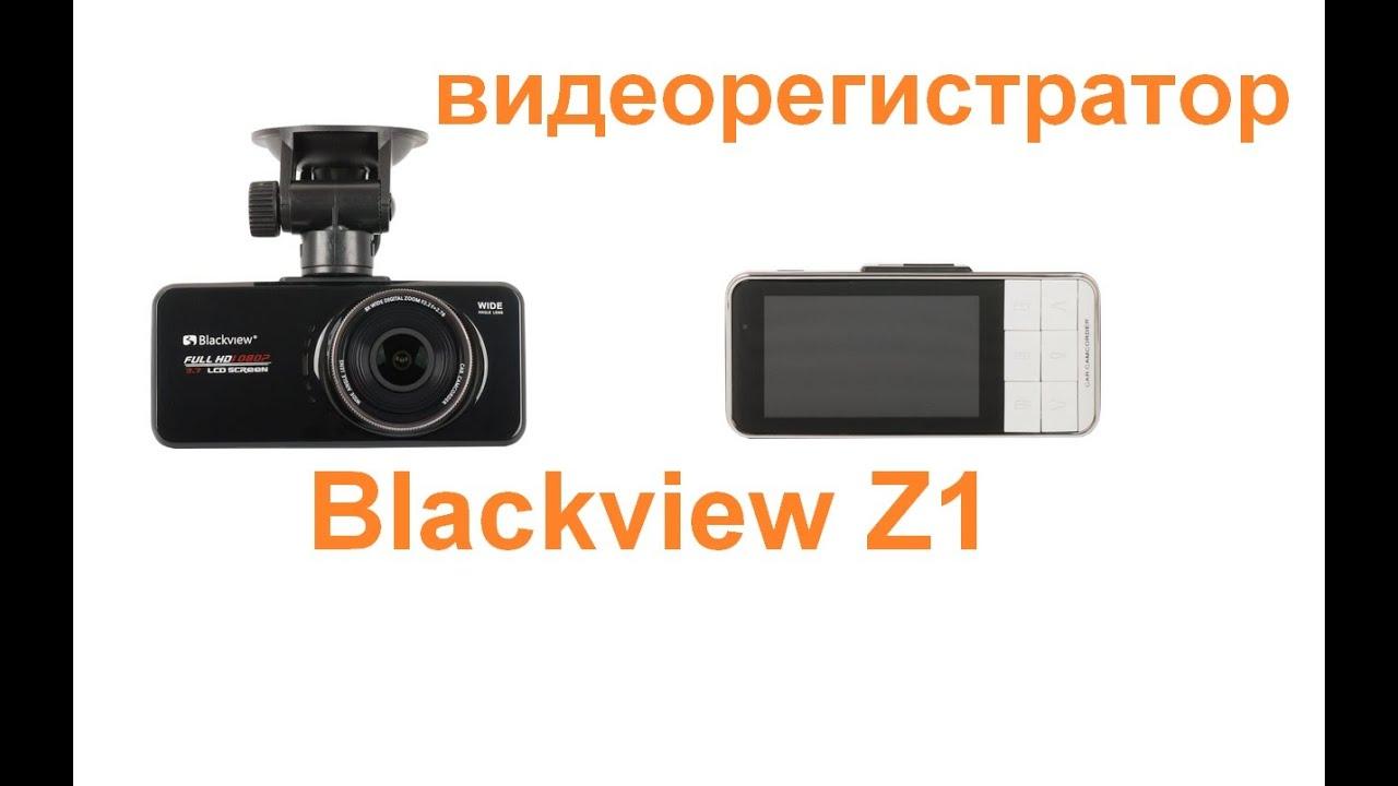 blackview официальный сайт видеорегистратор