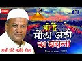 Woh Hai Mouala Ali Ka Gharana 2018 Moharam Qawwali Haji Chote Majid Shola