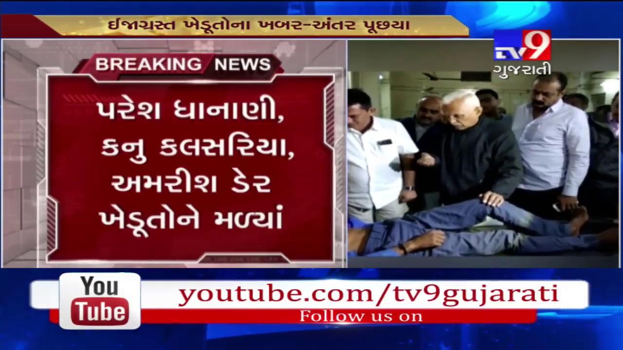 Bhavnagar: Case of lathicharge on farmers in Talaja; Cong leaders met injured farmers in hospital