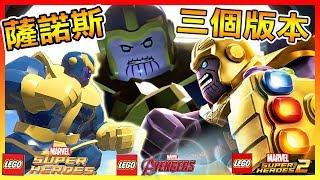 【樂高漫威超級英雄2:無限之戰】三位薩諾斯登場 哪一個強??