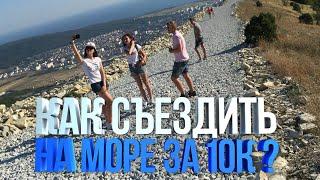 Как Съездить На Море За 10.000 рублей?