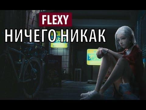 Flexy - ничего никак