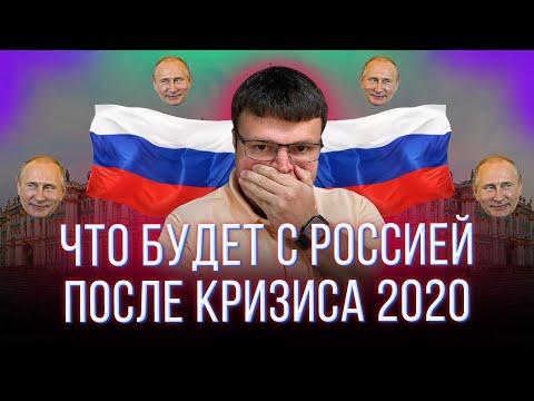 Что будет с россией после кризиса 2020.  Что ждет экономику россии из за короновируса.