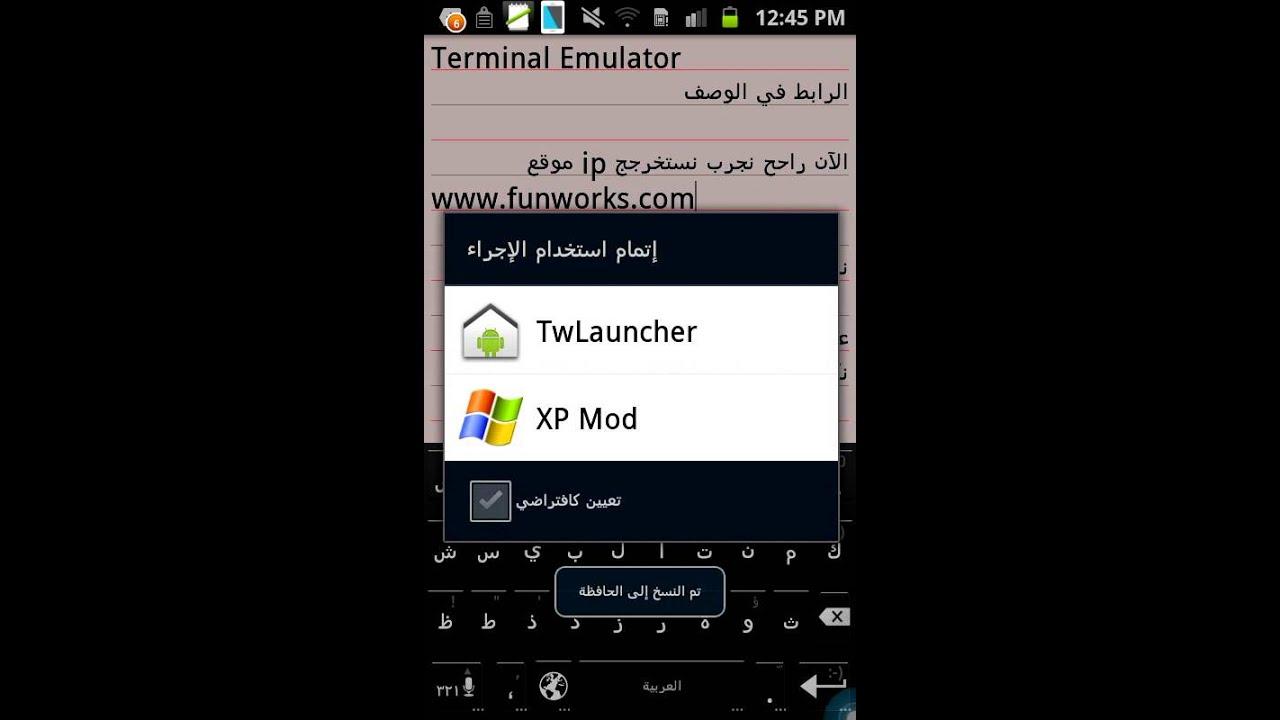 اوامر terminal emulator for android