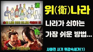 사마천 사기 위강숙세가(1부) / 위나라 편 / 나라 …