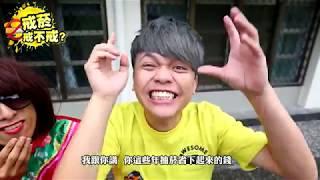國民健康署X蔡阿嘎 戒菸戒不戒(影片)