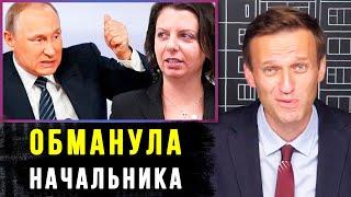Путин ХОЧЕТ уволить Симоньян. Бабушку ЗАСТАВИЛИ проголосовать. Алексей Навальный
