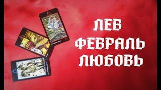 Лев. Любовный Таро прогноз на февраль 2019 г. Онлайн гадание на любовь.