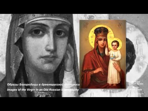 Искусство Древней РУСИ     Art of Ancient Russia
