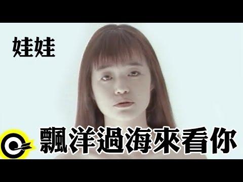 娃娃(金智娟) WaWa【飄洋過海來看你】Official Music Video
