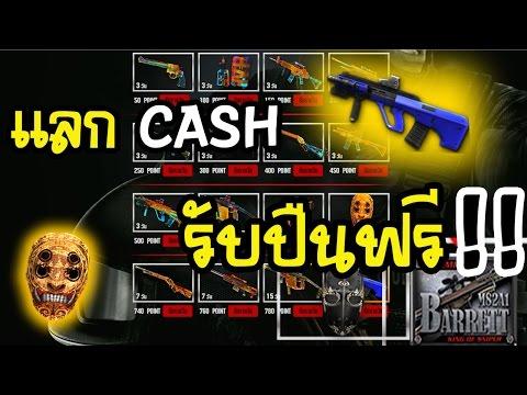 [PB] แลก CASH รับปืนฟรี!!
