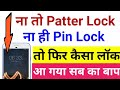 फाडू tricks secure your android phone lock screen time password you should know in 2017