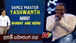 Dance Master Yashwanth About Bharat Ane Nenu   ...