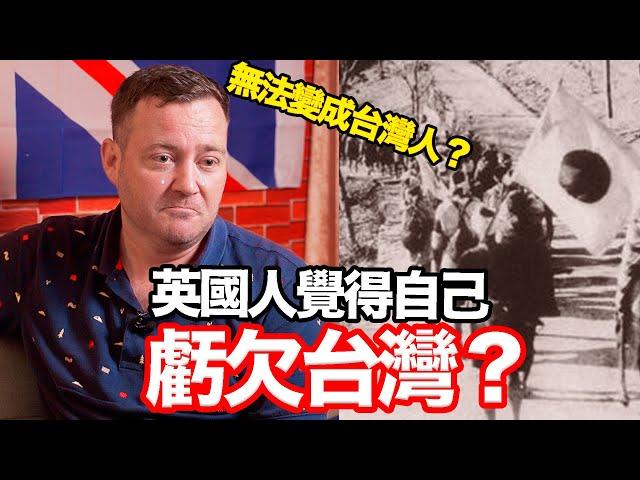 拿不到台灣護照的英國叔叔 永遠不會離開台灣 ft.魏德聖導演 A HISTORY LESSON FROM TAIWANESE MOVIE DIRECTOR